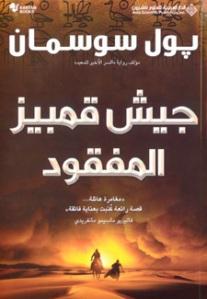 جيش قمبيز المفقود، الغلاف العربي للرواية