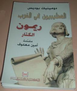 الصليبيون في الغرب، غلاف الكتاب