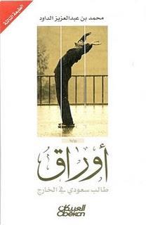 أوراق طالب سعودي